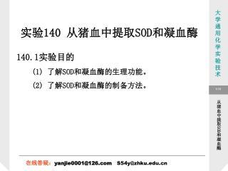 实验 140  从猪血中提取 SOD 和凝血酶