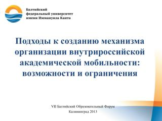VII  Балтийский Образовательный Форум Калининград 201 3