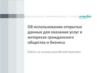 Об использовании открытых данных для оказания услуг в интересах гражданского общества и бизнеса