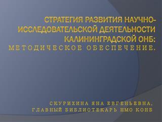 Скурихина Яна Евгеньевна,  главный библиотекарь  нМО КОНБ