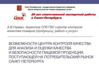 А.В.Герман, директор СПб ГБУ «Центр контроля качества товаров (продукции), работ и услуг»