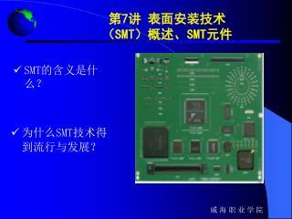 第 7 讲  表面安装技术 ( SMT )概述、 SMT 元件