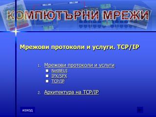 Мрежови протоколи и услуги. TCP/IP