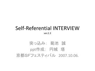Self-Referential INTERVIEW ver.2.3