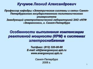 Кучумов  Леонид Александрович