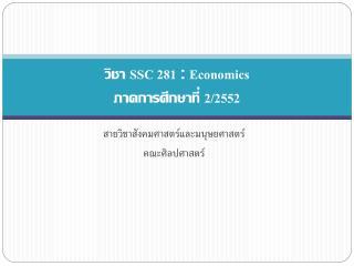 วิชา  SSC 281  :  Economics ภาคการศึกษาที่  2/2552