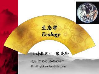 生态学 Ecology
