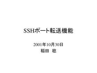 SSH ポート転送機能