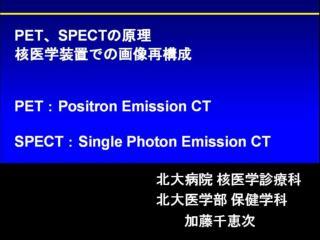 15 O-CO gated PET ( 心電図同期心臓PET ) の  左室駆出率( LVEF ) 測定