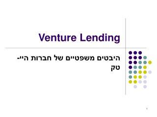 Venture Lending