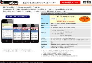 産経デジタル SmartPhone ・ヘッダーバナー