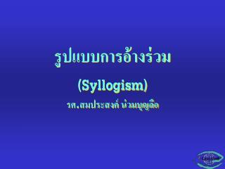 รูปแบบการอ้างร่วม (Syllogism)