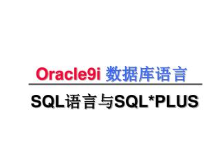 SQL 语言与 SQL*PLUS