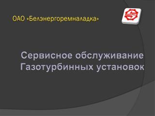 ОАО « Белэнергоремналадка »