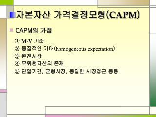 자본자산 가격결정모형 ( CAPM )