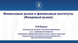 Финансовые  рынки и  финансовые институты (Фондовый рынок)