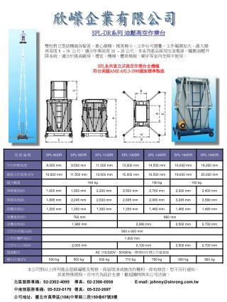 SPL-DR 系列油壓高空作業台