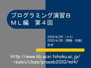 プログラミング演習B ML編 第4回