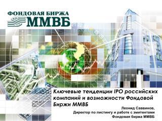 Ключевые тенденции  IPO  российских компаний и возможности Фондовой Биржи ММВБ