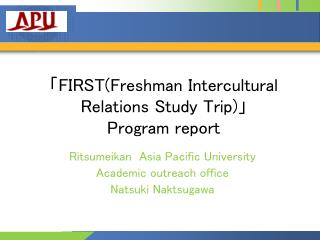 「 FIRST(Freshman Intercultural Relations Study Trip) 」 Program report