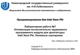 Программирование для  Intel Xeon Phi