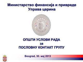 Министарство финансија и привреде Управа царина