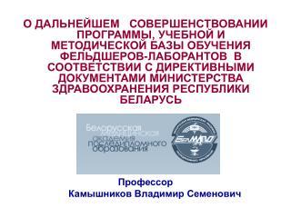 ПОСТАНОВЛЕНИЕ МИНИСТЕРСТВА ЗДРАВООХРАНЕНИЯ РЕСПУБЛИКИ БЕЛАРУСЬ 19 февраля 2008 г. № 38
