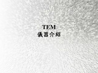 TEM  儀器介紹