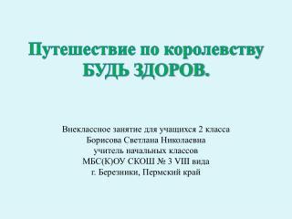 Путешествие по королевству  БУДЬ ЗДОРОВ.