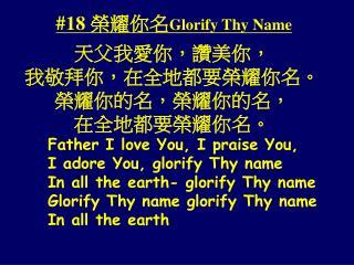 #18  榮耀你名 Glorify Thy Name