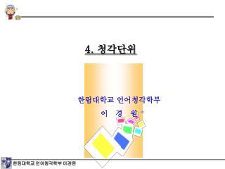 4.  청각단위