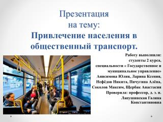 Презентация  на тему: Привлечение населения  в общественный транспорт.