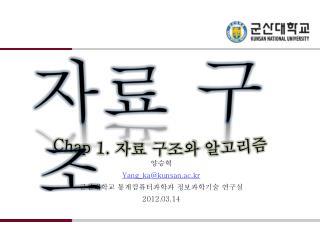 양승혁 Yang_ka@kunsan.ac.kr 군산대학교  통계컴퓨터과학과  정보과학기술 연구실 2012.03.14