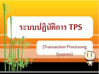 ระบบปฏิบัติการ  TPS