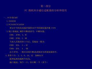 第二部分 PC  微机异步通信适配器的分析和使用 一、 PC 中的 UART    1.INS8250    2.PC16450/PC16550