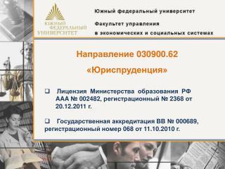 Направление  030900 .62 «Юриспруденция» Лицензия   Министерства   образования  РФ