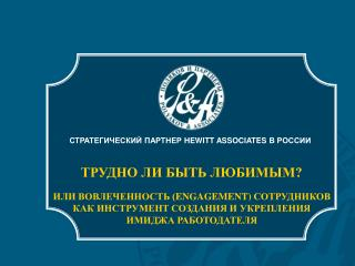 СТРАТЕГИЧЕСКИЙ ПАРТНЕР  HEWITT ASSOCIATES  В РОССИИ