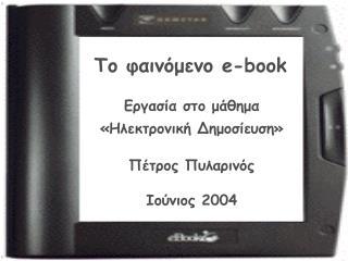 Το φαινόμενο  e-book