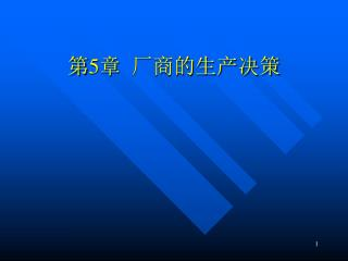 第 5 章  厂商的生产决策