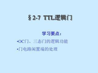 §2-7  TTL 逻辑门