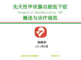 先天性甲状腺功能低下症 ( Congenital Hypothyroidism, CH ) 概述与诊疗规范
