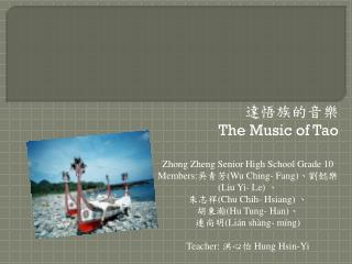 達悟族的音樂 The Music of Tao Zhong Zheng Senior High School Grade 10