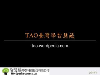 TAO 臺灣學智慧藏