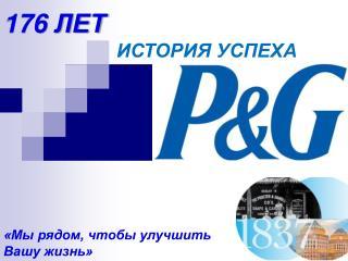 176  ЛЕТ ИСТОРИЯ  УСПЕХА