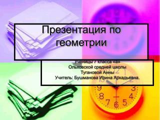 Презентация по геометрии