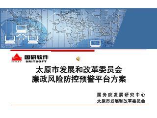 太原市发展和改革委员会 廉政风险防控预警平台方案