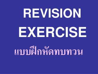 REVISION   EXERCISE แบบฝึกหัดทบทวน