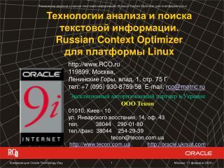 Технологии анализа и поиска текстовой информации.  Russian Context Optimizer  для платформы  Linux