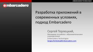 Разработка приложений в современных условиях, подход  Embarcadero