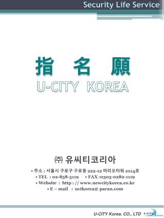 指   名   願 U-CITY  KOREA